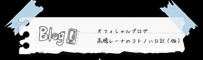 高橋レーナのコトノハ日記(仮)